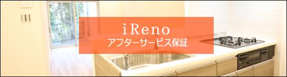 iReno│愛のあるリノベーション